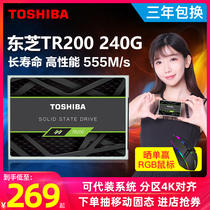 (Win mouse)Toshiba Toshiba SSD 240g TR200 SSD SSD desktop computer notebook SSD non-256g solid state