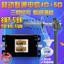 Dual-display three-network in-one telecommunications mobile Unicom 2G3G4G mobile signal enhancer amplifier amplifier receiver