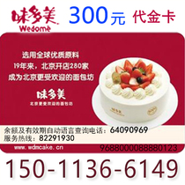 BEIJING-Mei Card) pickup card) genuine red card) cake card) Discount card) 300 yuan face value)