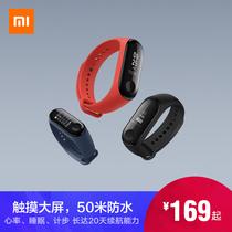 小米手环3智能蓝牙男女款运动计步器微信天气心率睡眠监测手表
