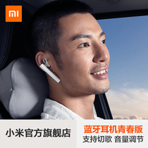 Xiaomi millet millet Youth Edition wireless Bluetooth headphones sport ultra small invisible mounting brackets drive plugs