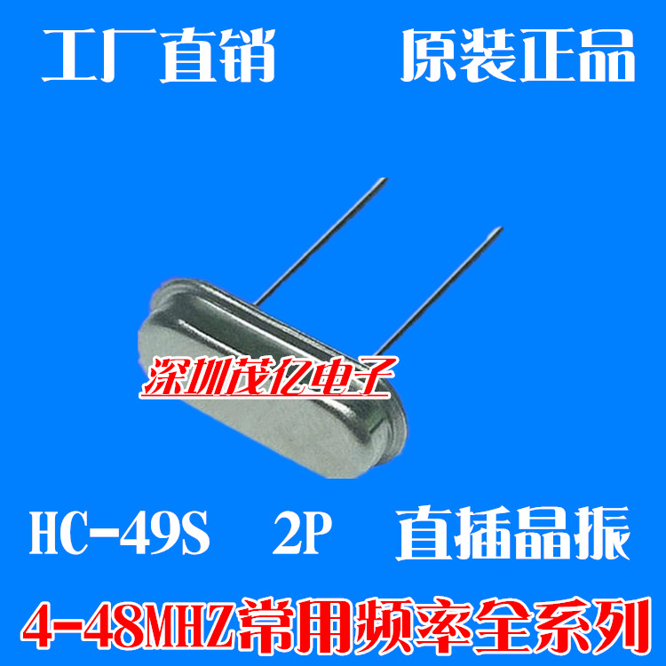 49S 12mhz 11.0592M crystal HC-49S 4 25 27 16M 24 8mhz in-line passive crystal