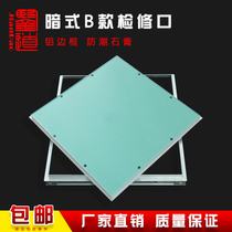 Kam Tao Dark Type B access hatch hidden manhole inspection port gypsum manhole custom