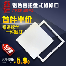 Authentication aluminum alloy Pallet repair Port central air conditioning maintenance mouth cover plate custom toilet ceiling inspection port