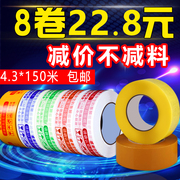Taobao tape sealing tape packaging tape sealing tape