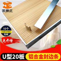 20 Silver Aluminum alloy U-type paint-free board door plate sealing edge strip ecological plate closing side splint wrapping decorative Buckle