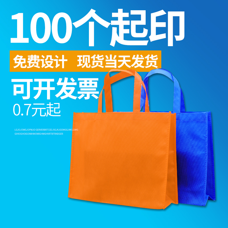 Unwoven cloth bags custom-made tote bags environmental protection bags custom advertising shopping bags to promote printing logo print custom-made