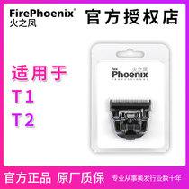 Fire Phoenix t1t2 Hairdresser electric push shears accessories black Titanium plated Ceramic knife Head original authentic razor