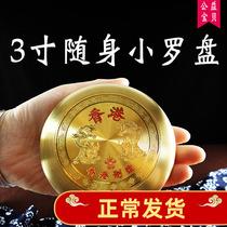 Ouvrir la lumière de cuivre pur potins petite boussole authentique Feng Shui Ville mal mal bouger lucky Boussole instrument intégré disque