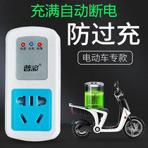 Electric car battery car charging protector full automatic power off battery intelligent anti-overcharge socket switch timer