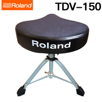 2017 new spot Roland drum Stool TDV150 Shelf drum chair saddle-shaped electronic drum stool roland