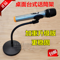 High - end desktop microphone tube soft microphone microphone desktop desktop microphone holder microphone stand