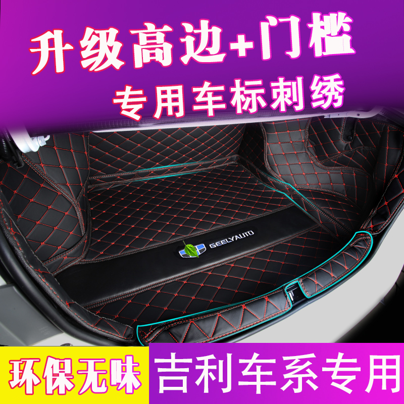 Geely Emgrand GL trunk mat 18 new Emgrand million models vision X6X3S1GSUV Bo Yue EC7 tail box mat