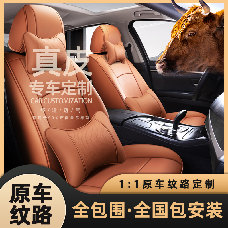 Leather seat cover all-inclusive custom-made 21 new special seat suit cow leather four-season GM cushions are fully surrounded
