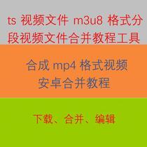 Android ts video file merge m3u8 segmented video file merge mp4 tutorial tool generation download edit