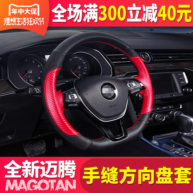 Dedicated Volkswagen New Magotan steering wheel cover leather hand sewing 2018 B8 interior modification seasons set carbon fiber