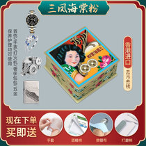 Hong Kong Sanfeng Begonia powder Silver powder Gold and silver jewelry Silver watch hardware cleaning care decontamination removal oxidation