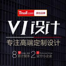 Company Brand VI full SET VI design full set of food and beverage vis visual recognition System Image manual design