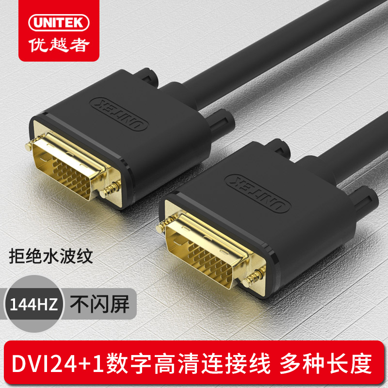 The superior DVI cable 24 + 1 computer monitor dvi-d dual channel connecting cable 3/5/10/15/20m meters