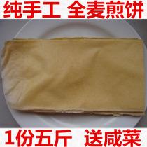 Shandong Whole Wheat Pancake taian wheat Pancake Pure handmade farm authentic five Jin dress