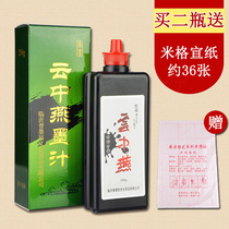 Kim Yarton Cloud in Yan calligraphy and painting ink authentic 250 grams of ink ink liquid four treasures painting calligraphy supplies