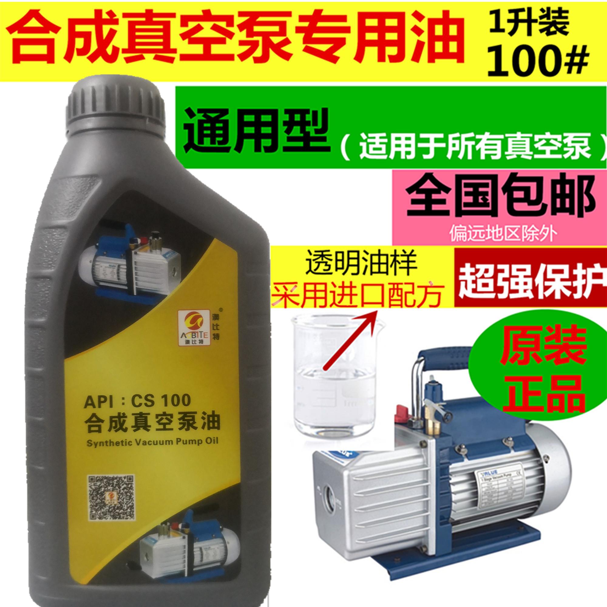 Vacuum pump oil No. 100 vacuum pump special oil rotary oil packaging machine vacuum oil