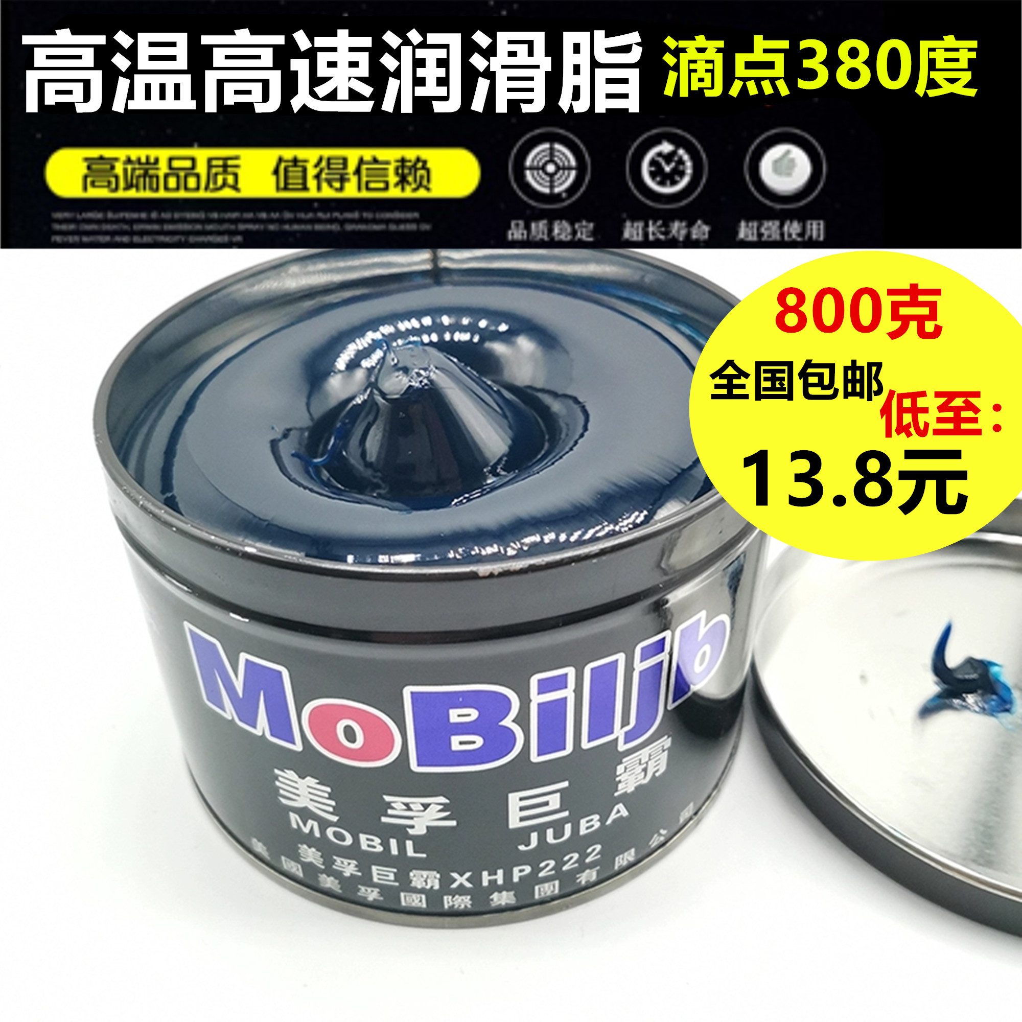 Motor hammer blue high temperature 222 grease industrial lubricant lithium-based grease high-speed bearing car butter