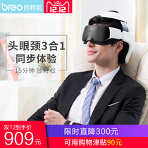 Breo Times Easy Times Easy idream3s Head massager massage instrument massage Head Eye Electric