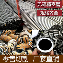 45# seamless steel pipe thick thin-walled precision pipe iron pipe hollow round white steel pipe carbon steel large small aperture cutting