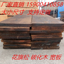 Carbonized Plank wide plate bar solid wood staircase pedal table desktop anti-corrosion wood side fire plate diaphragm floor