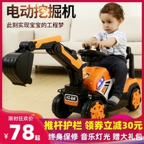 Childrens excavator engineering car boy toy car can sit oversized can ride excavator electric strange hand