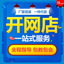 Taobao free shop Agent online shop to join childrens clothing women manufacturers supply a generation of sales platform B
