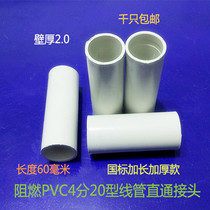 Hongxin Flame Retardant PVC4 Division 20 Wire Pipe fittings straight to the joint lengthening 60 mm thick hot selling