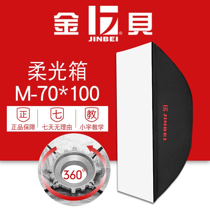 Kimber M-70 x 100 rectangular professional soft light box photo light accessories to complement the light box standard universal card port