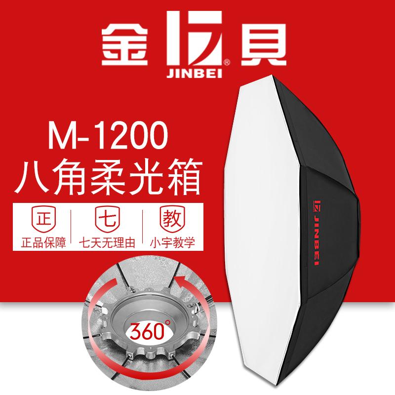 Kimber M1200 octagonal round professional soft light box soft light cover studio photo lamp accessories standard universal card port