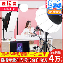 Jinbei photography light EFII-150W fill light LED live light Video camera film and television soft light constant bright sun Children take pictures Taobao clothing live room beauty lighting spotlight EF