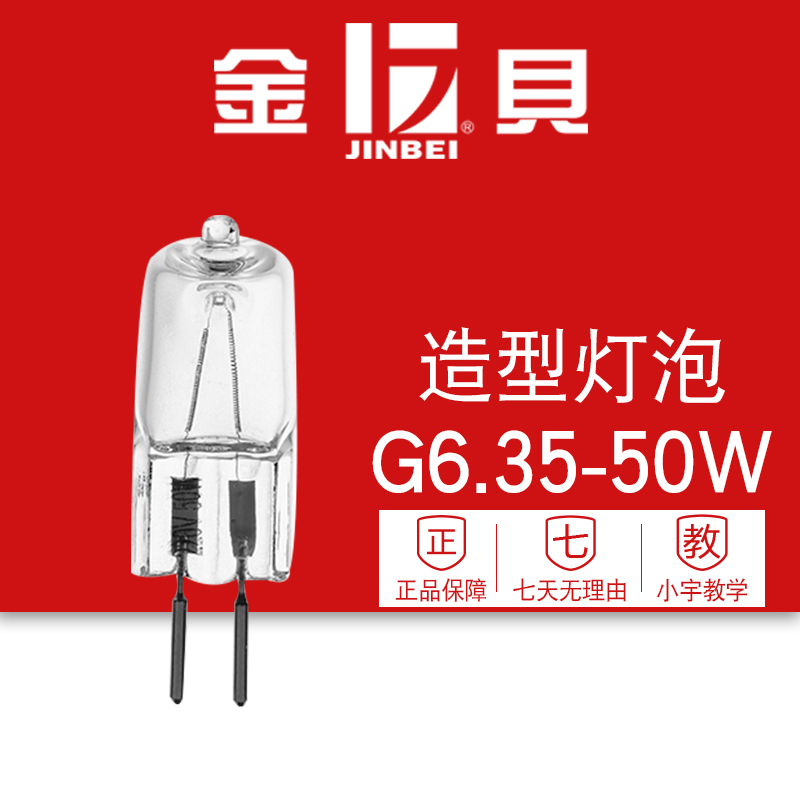 Kimberly 50W 220V G6.35 (EII DII Series Flash Photography) cloth light styling bulbs are suitable for THEI250 EII250 flash