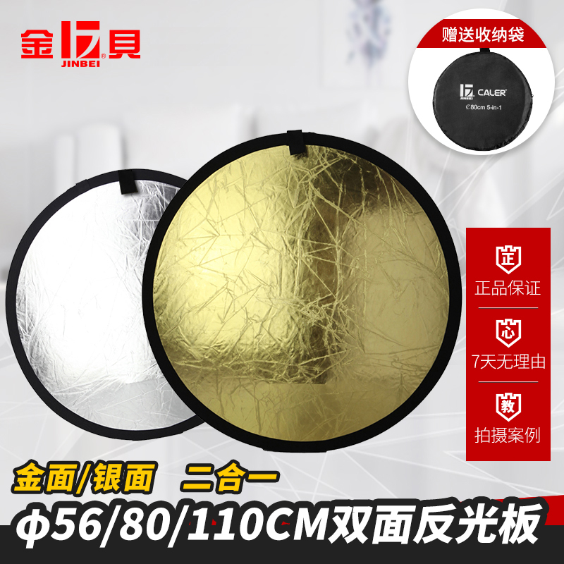 Kimberly 56 80 110cm 2-in-1 reflector photography double folding portable light shield light shield photo equipment gold and silver still life anchor live broadcast delivery package