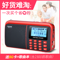 Lego full-band large-screen elderly radio plug-in card charging portable old-age music listener mini-stereo red song opera playback music player sports Walker