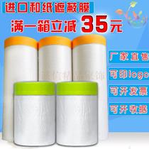 Protective film paint painting decoration special shielding paper and paper tape protective film Diatom mud spraying shielding film