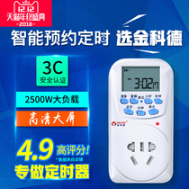 Jin Kode intelligent timer switch socket household power battery electric car cycle charging automatic power