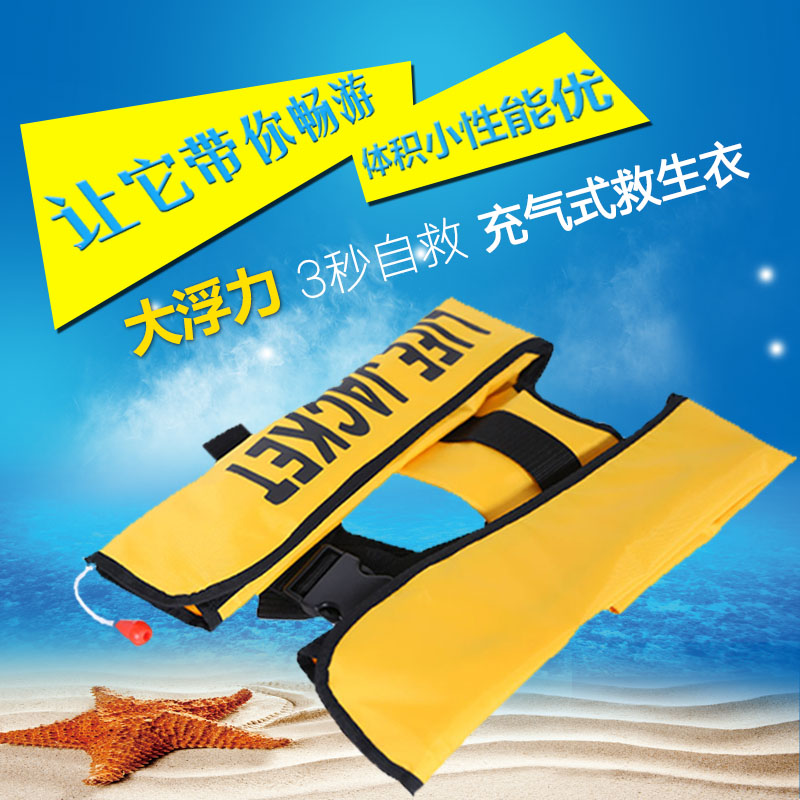 Professional Adult Fully Automatic Inflatable Lifejacket Surfing Inflatable Manual Lifejacket Portable Fishing Ship