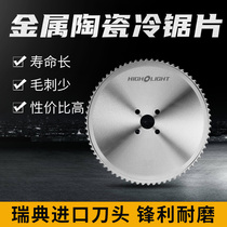 Imported cold saw blade metal ceramic iron work disc saw high-speed circular saw machine sawing steel copper stainless steel round blade