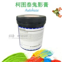 Kodutai Autohaze ghosting cream in addition to plugging agent in addition to ink to ghost 60 yuan bottle big promotion