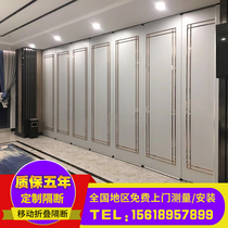 Hotel bag Room mobile partition wall office living room activities Soundproof high partition wall screen push and pull folding door