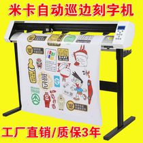 Mika MH1200 computer automatic edge cutting plotter engraving and painting machine Self-adhesive cutting word thermal transfer diatom mud engraving