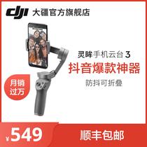 DJI DJI Lingmao Мобильный телефон PTZ 3 стабилизация изображения складной стабилизатор мобильного телефона Портативный PTZ видеоблог