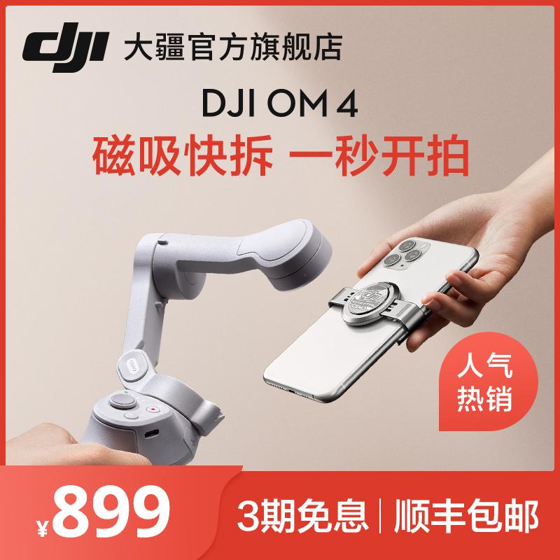 DJI Daji OM4 anneau d'aspiration magnétique anneau stabilisateur tête de téléphone mobile secouer les accessoires de téléphone stabilisateur de poche vlog pliable