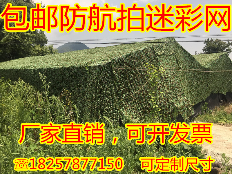 New camping / sunscreen / car sun screen camouflage jungle camouflage net outdoor shade shading viewing net cloth