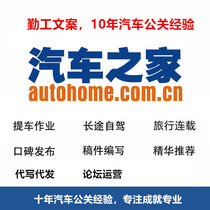 Car Home Forum post write word-of-mouth essence professional post manuscript easy car Aika Pacific